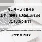 「ランサーズで案件を上手く獲得する方法はあるの?ズバリあります!」のイメージ画像。ノートパソコンとマウス画像を背景に記事タイトルが表示されている。