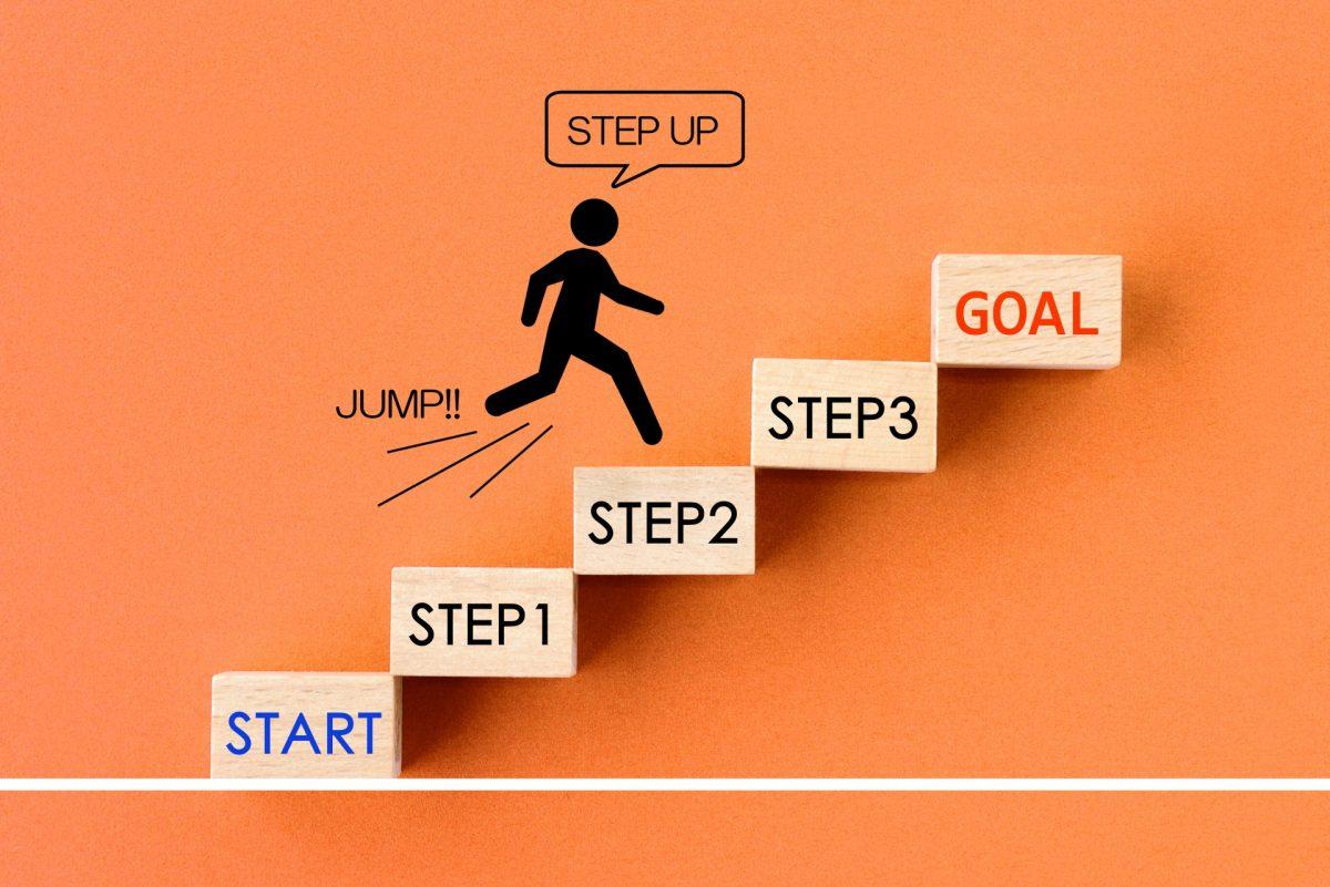 スタートからゴールまでステップアップするイメージ