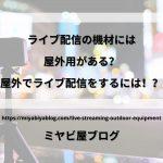 「ライブ配信の機材には屋外用がある?屋外でライブ配信をするには!?」のイメージ画像。カメラで夜景を撮影している画像を背景に記事タイトルが表示されている。
