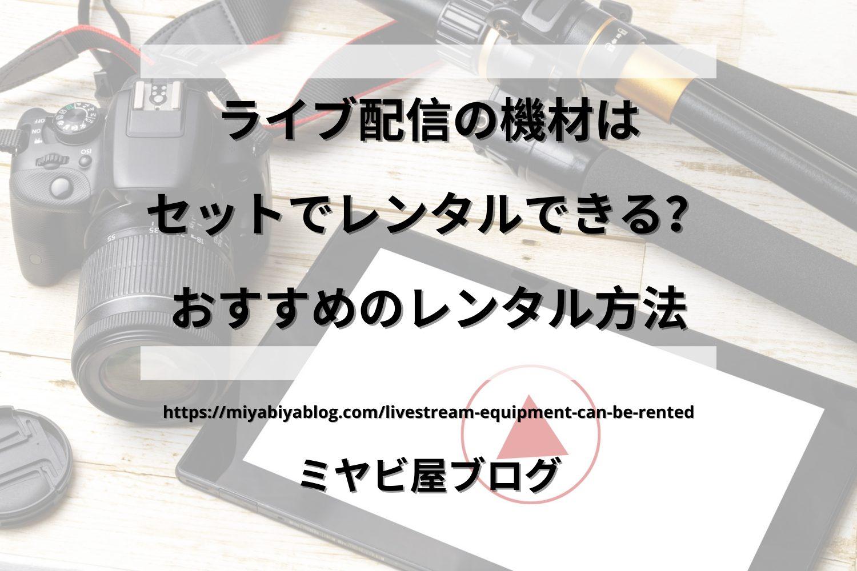 「ライブ配信の機材はセットでレンタルできる?おすすめのレンタル方法」のイメージ画像。カメラと三脚のセットとタブレットの画像を背景に記事タイトルが表示されている。
