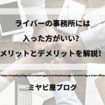 「ライバーの事務所には入った方がいい?メリットとデメリットを解説!」のイメージ画像。机の上で4人が拳を合わせている画像を背景に記事タイトルが表示されている。