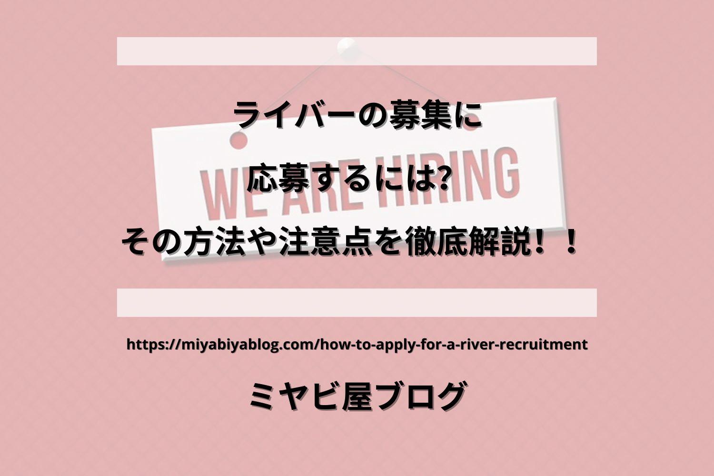 「ライバーの募集に応募するには?その方法や注意点を徹底解説!!」のイメージ画像。雇用を表す英文のプレートが掛けられている画像を背景に記事タイトルが表示されている。