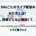 「SNSごとのライブ配信のやり方とは?特徴とともに解説!!」のイメージ画像。様々なSNSのロゴがバッジになっている画像を背景に記事タイトルが表示されている。