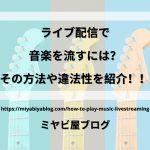 「ライブ配信で音楽を流すには?その方法や違法性を紹介!!」のイメージ画像。様々な色のギターが並んでいる画像を背景に記事タイトルが表示されている。
