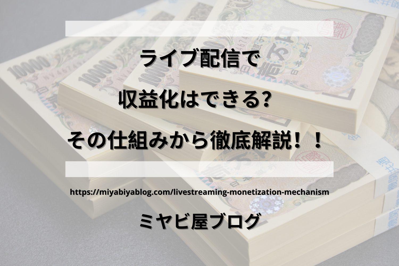 「ライブ配信で収益化はできる?その仕組みから徹底解説!!」のイメージ画像。一万円の札束が積まれている画像を背景に記事タイトルが表示されている。