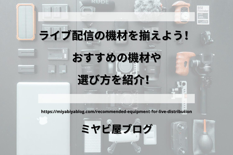 「ライブ配信の機材を揃えよう!おすすめの機材や選び方を紹介!」のイメージ画像。撮影機材と編集機材がキレイに並んでいる画像を背景に記事タイトルが表示されている。