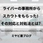 「ライバーの事務所からスカウトをもらった!その対応と対処法とは?」のイメージ画像。机と椅子が並んだオフィスのイメージ画像を背景に記事タイトルが表示されている。