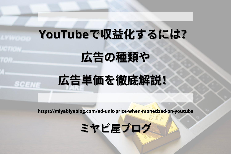 「YouTubeで収益化するには?広告の種類や広告単価を徹底解説!」のイメージ画像。パソコンの上にインゴットとカチンコが置かれている画像を背景に記事タイトルが表示されている。
