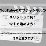 「YouTubeのサブチャンネルのメリットって何?今すぐ始めよう!」のイメージ画像。白いカチンコが置かれているの画像を背景に記事タイトルが表示されている。