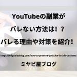 「YouTubeの副業がバレない方法は!?バレる理由や対策を紹介!」のイメージ画像。動画再生マークを摘まむ手の画像を背景に記事タイトルが表示されている。