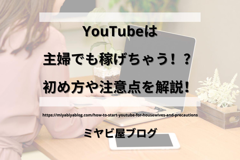 「YouTubeは主婦でも稼げちゃう!?初め方や注意点を解説!」のイメージ画像。女性がパソコン作業をしている画像を背景に記事タイトルが表示されている。