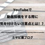 「YouTubeで動画投稿をする際に気を付けたい注意点とは!?」のイメージ画像。カチンコが置かれている画像を背景に記事タイトルが表示されている。