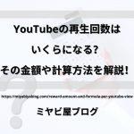 「YouTubeの再生回数はいくらになる?その金額や計算方法を解説!」のイメージ画像。電卓の隣にハテナマークが浮かんでいる画像を背景に記事タイトルが表示されている。