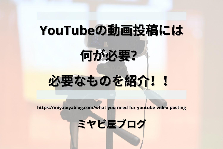 「YouTubeの動画投稿には何が必要?必要なものを紹介!!」のイメージ画像。2台のカメラが並んでセットされている画像を背景に記事タイトルが表示されている。