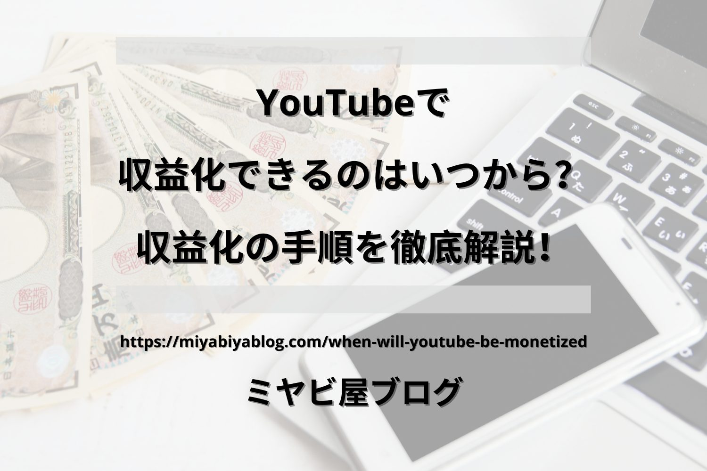 「YouTubeで収益化できるのはいつから?収益化の手順を徹底解説!」のイメージ画像。スマホとパソコンの隣に一万円札が置かれている画像を背景に記事タイトルが表示されている。