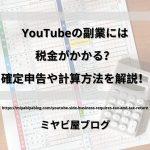 「YouTubeの副業には税金がかかる?確定申告や計算方法を解説!」のイメージ画像。確定申告書と電卓の画像を背景に記事タイトルが表示されている。